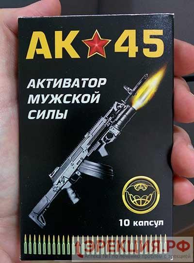 АК-45 активатор мужской силы