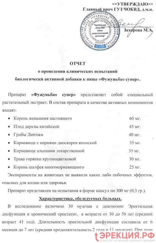 Отчет о проведении клинических испытаний БАДа к пище Фужуньбао Супер