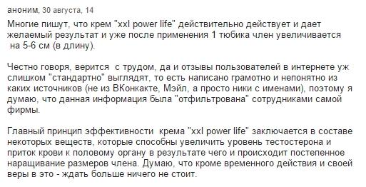 xxl power life отзыв реального покупателя