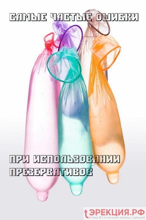 главные ошибки при использовании презерватива