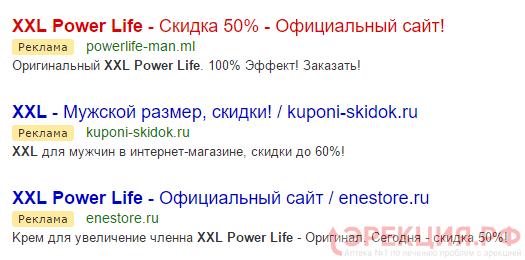 реклама крема xxl power life в яндексе